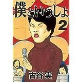僕といっしょ(2) (ヤングマガジンコミックス)