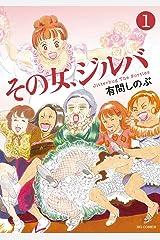 その女、ジルバ(1) (ビッグコミックス) Kindle版