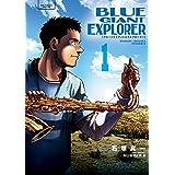 BLUE GIANT EXPLORER(1) (ビッグコミックス)