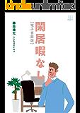 閑居暇なし:ショート・エッセイ集【電子書籍版】(22世紀アート)