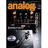 アナログ(analog) Vol.73