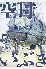空母いぶき(5) (ビッグコミックス) Kindle版