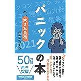 パニック障害 薬を飲まない奮闘記「7つの改善法」