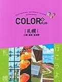 COLOR +(カラープラス) 札幌 小樽 美瑛 富良野 (COLOR PLUS)