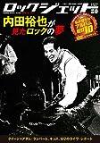 ROCK JET (ロックジェット) VOL.80 (シンコー・ミュージックMOOK)