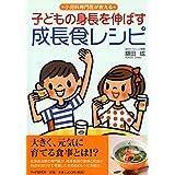 小児科専門医が教える 子どもの身長を伸ばす成長食レシピ
