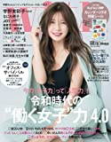 with 2020年 04 月号 [雑誌]