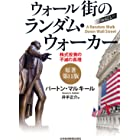 ウォール街のランダム・ウォーカー〈原著第11版〉――株式投資の不滅の真理 (日本経済新聞出版)