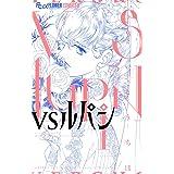 VSルパン(3) (フラワーコミックスα)