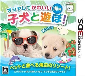 オシャレでかわいい子犬と遊ぼ! -海編- - 3DS