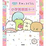 すみっコぐらし 小学英単語カード (キラピチスタディ)