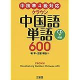 クラウン 中国語単語600 CD付き