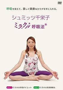 シュミッツ千栄子 ミラクル呼吸法DVD
