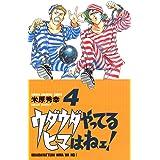 ウダウダやってるヒマはねェ! 4 (少年チャンピオン・コミックス)