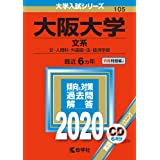 大阪大学(文系) (2020年版大学入試シリーズ)