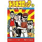ドラネコロック 1 (少年チャンピオン・コミックス)