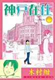 神戸在住(6) (アフタヌーンコミックス)