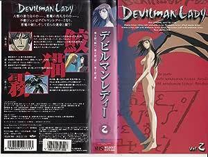デビルマンレディー Vol.2 [VHS]