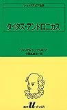 シェイクスピア全集 タイタス・アンドロニカス (白水Uブックス)
