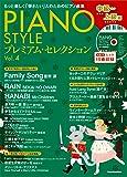 PIANO STYLE(ピアノスタイル) プレミアム・セレクションVol.4 (中級〜上級編)(CD付) (リットーミュ…