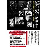 【増補版】ピアニストが語る! (現代の世界的ピアニストたちとの対話 第一巻)