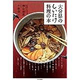 大分県のしいたけ料理の本