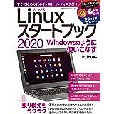Linuxスタートブック 2020 (日経BPパソコンベストムック)