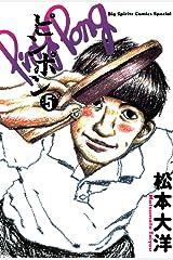 ピンポン(5) (ビッグコミックス) Kindle版