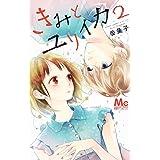 きみとユリイカ 2 (マーガレットコミックス)