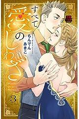 すべて愛のしわざ【電子単行本】 3 (MIU 恋愛MAX COMICS) Kindle版
