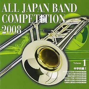 全日本吹奏楽コンクール2008 Vol.1<中学校編I>