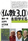 〈仏教3.0〉を哲学する
