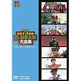 石ノ森章太郎大全集VOL.9 TV特撮1987―1990 [DVD]