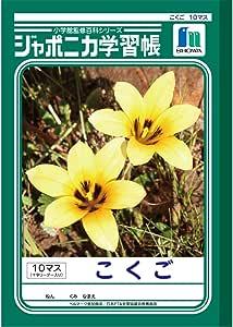 ショウワノート 学習帳 ジャポニカ 国語 10マス 十字補助線入り B5 5冊パック JL-8*5