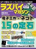 ラズパイマガジン2016年10月号(日経BPパソコンベストムック)