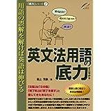 英文法用語の底力―用語の誤解を解けば英語は伸びる (「底力」シリーズ 7)