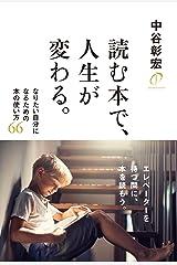 読む本で、人生が変わる。 なりたい自分になるための本の使い方66 Kindle版