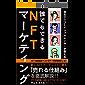 誰でもできるNFTマーケティング: 新人NFTアーティストに贈る「売れる仕組み」を徹底解説! 初心者でもわかるNFT…