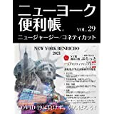 ニューヨーク便利帳Vol.29