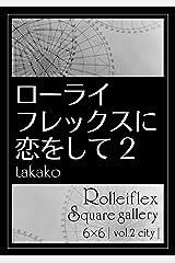 ローライフレックスに恋をして2 Kindle版