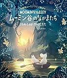 徳間ムーミンアニメ絵本 ムーミン谷のなかまたち リトルミイがやってきた