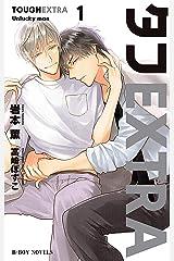 タフEXTRA1 Unlucky man<初回限定ペーパー付>【イラスト入り】 (ビーボーイノベルズ) Kindle版