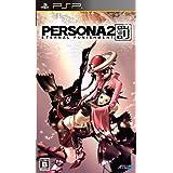 ペルソナ2 罰 - PSP