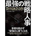 最強の戦略人事―経営にとっての最高のCAO/HRBPになる