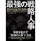 最強の戦略人事: 経営にとっての最高のCAO/HRBPになる