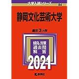 静岡文化芸術大学 (2021年版大学入試シリーズ)