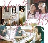 ひなたざか (TYPE-B) (Blu-ray Disc付) (特典なし)