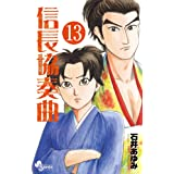 信長協奏曲 (13) (ゲッサン少年サンデーコミックス)