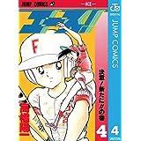 エース! 4 (ジャンプコミックスDIGITAL)