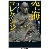 空海コレクション 3 秘密曼荼羅十住心論 上 (ちくま学芸文庫)